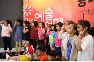 """문화소외지역 아동가족을 위한 문화 자존감 향상 축제  """"업업 페스티발!"""